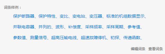 搜狗电力词汇词库下载19133个-腾牛下载