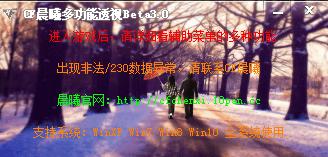 cf晨曦单板透视-cf晨曦多功能透视辅助下载3.0 绿色版