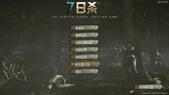 七日杀Alpha汉化补丁-七日杀Alpha游乐园汉化补丁x32位下载12.4 最新版-腾牛下载