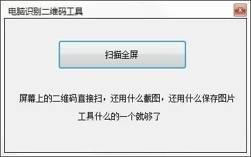 电脑识别二维码软件免费版下载-电脑识别二维码软件下载v1.0 免费版-腾牛下载