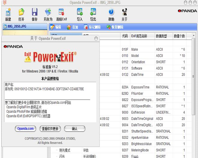 powerexif1.2.2免费注册码-powerexif1.2.2注册机下载v1.2.2 免费版