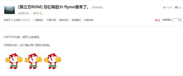 一加3T flyme6刷机包-一加3T flyme6系统下载内测版