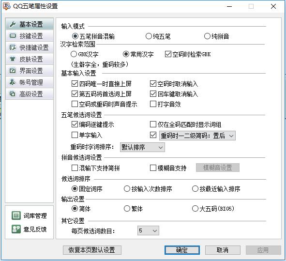 qq五笔输入法下载-qq五笔输入法v2.2.342.400 绿色免费版