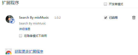 search by mixMusic插件-search by mix music(谷歌浏览器插件)v1.0.2 官方版