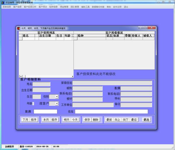 保险信息管理软件下载-保险信息管理系统V11