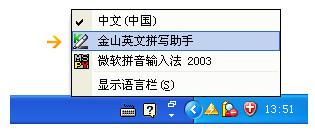金山英文写作助手下载-金山英文写作助手v2009 绿色版-腾牛下载