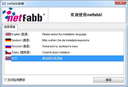 3d建模修复软件下载-netfabbv4.9.5 中文版
