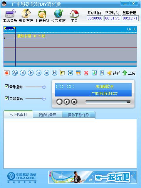 彩铃DIY制作工具-广东移动彩铃DIY制作V1.18 绿色版