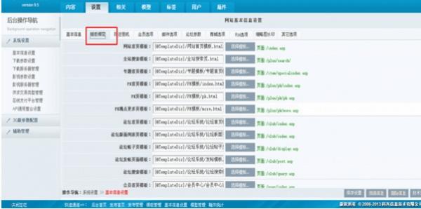 科汛(KesionCMS)内容管理系统下载-科汛内容管理系统精校版