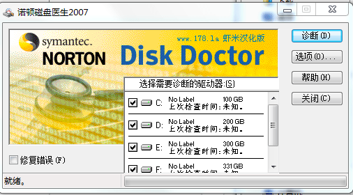 norton disk doctor下载-诺顿磁盘医生(NortonDiskDoctor)v2018 中文破解版
