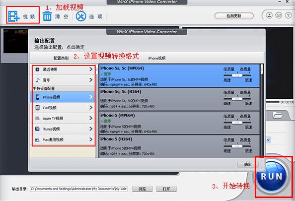 iphone视频格式转换器-WinX iPhone Video Converterv5.5.0 中文版