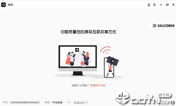 幕享官方下载-幕享(免费投屏软件)v1.0.1.12 官方版-腾牛下载