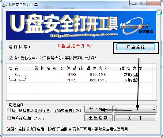 U盘安全打开工具下载1.5 绿色免费版
