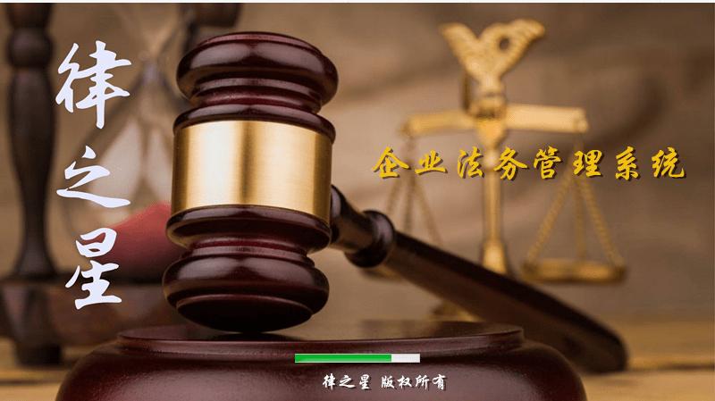 企业法务管理系统-律之星企业法务管理软件v3.0.0 官方版