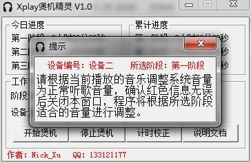 小米圈铁耳机煲机软件下载-小米耳机煲机软件v1.0 免费版-腾牛下载