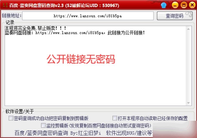 百度蓝奏云网盘密码查询工具下载-百度蓝奏云网盘密码查询工具v2.3 绿色版