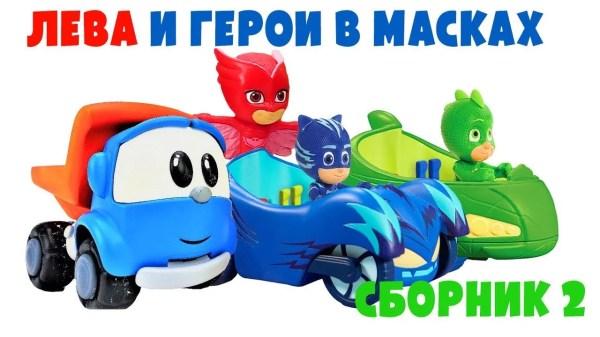 Сериал Игрушки Грузовичок Лёва и друзья машинки смотреть ...