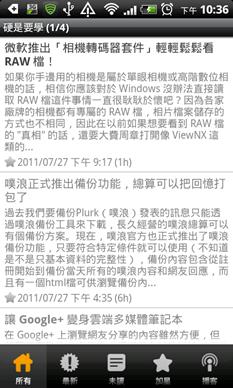 APP.Yet!? 3分鐘免費製作網站專屬 Android APP(可線上閱讀及自動通知更新) app-02
