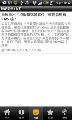 APP.Yet!? 3分鐘免費製作網站專屬 Android APP(可線上閱讀及自動通知更新) app-03