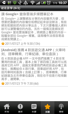 APP.Yet!? 3分鐘免費製作網站專屬 Android APP(可線上閱讀及自動通知更新) app-04