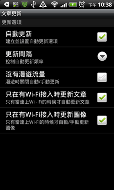 APP.Yet!? 3分鐘免費製作網站專屬 Android APP(可線上閱讀及自動通知更新) app-09