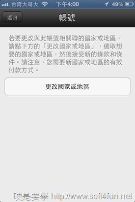 將台灣 Apple ID 改成其他國家,免重新申請 2013-07-13-16.00.34