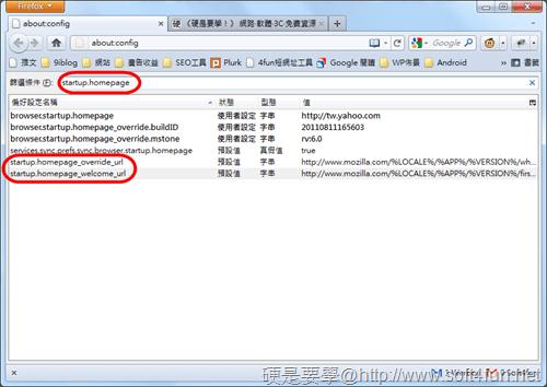 [冷知識] 關閉 Firefox 更新後出現的「更新完畢」畫面 firefox-03