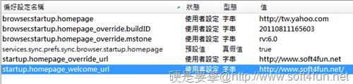 [冷知識] 關閉 Firefox 更新後出現的「更新完畢」畫面 firefox-06