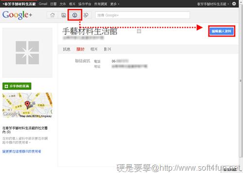 [教學] 建立商家專屬的 Google+ 頁面(實體店面宣傳適用) Google-06