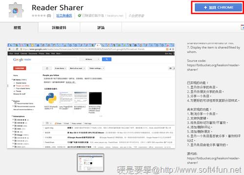 [必看] 讓Google閱讀器起死回生,「分享功能」和「藍色舊界面」重出江湖啦 !(Chrome) reader-sharer-01