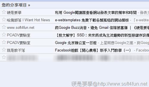 [必看] 讓Google閱讀器起死回生,「分享功能」和「藍色舊界面」重出江湖啦 !(Chrome) reader-sharer-07
