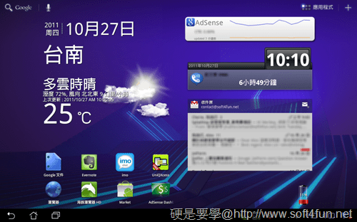 變形平板電腦 ASUS TF101 使用心得 b2711c8d0f67