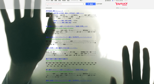 [18禁] 在日本 Yahoo 搜尋這組關鍵字竟出現驚悚畫面 img-003