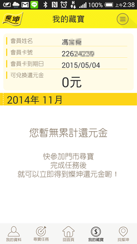 Screenshot_2014-11-08-02-38-43
