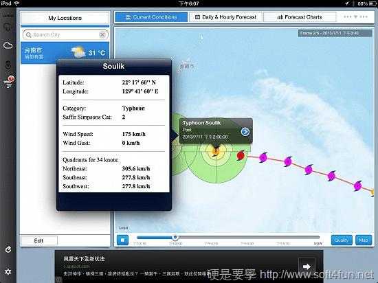 全球天氣雷達,觀察追蹤天氣狀況的最佳 App(iOS) 2013-07-11-18.07.07