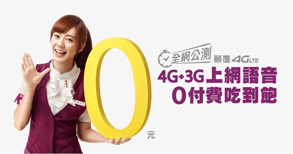 我驚呆了!台灣之星 4G 上網一個月完全免費 (免綁約),不辦對不起自己! vibo