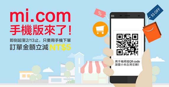小米推出手機板官網,用手機下單馬上折 5 元 image