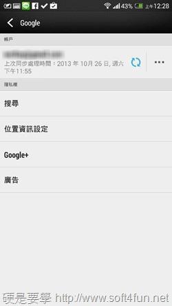 如何把 Android 通訊錄轉移到 iCloud/iPhone 上 sync-02