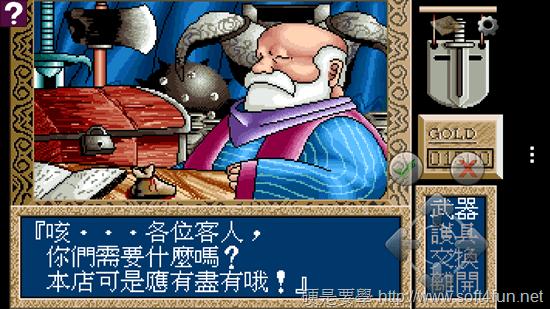 骨灰級遊戲「炎龍騎士團 懷舊版」免費再現風華! 2014-01-12-14.56.28