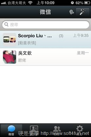 跨平台聊天app「WeChat」訊息置頂、動態貼圖、搖搖傳圖強勢登台 clip_image006