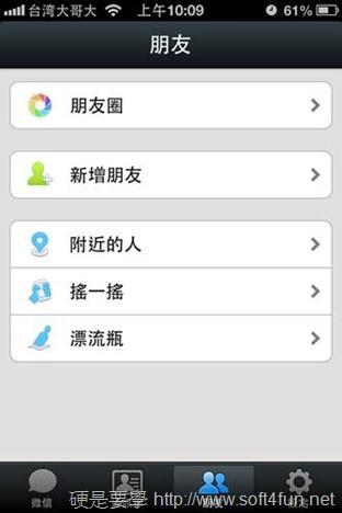 跨平台聊天app「WeChat」訊息置頂、動態貼圖、搖搖傳圖強勢登台 clip_image008