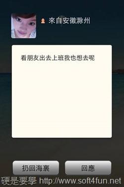 跨平台聊天app「WeChat」訊息置頂、動態貼圖、搖搖傳圖強勢登台 clip_image016