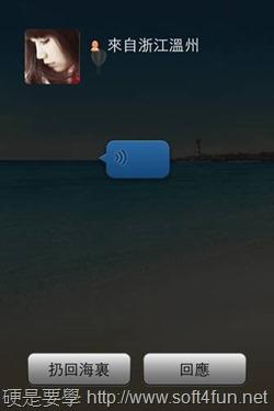 跨平台聊天app「WeChat」訊息置頂、動態貼圖、搖搖傳圖強勢登台 clip_image018