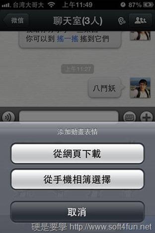 跨平台聊天app「WeChat」訊息置頂、動態貼圖、搖搖傳圖強勢登台 clip_image026