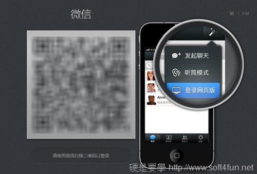 跨平台聊天app「WeChat」訊息置頂、動態貼圖、搖搖傳圖強勢登台 clip_image046