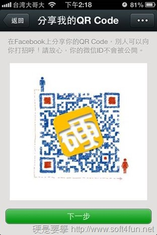 跨平台聊天app「WeChat」訊息置頂、動態貼圖、搖搖傳圖強勢登台 clip_image058
