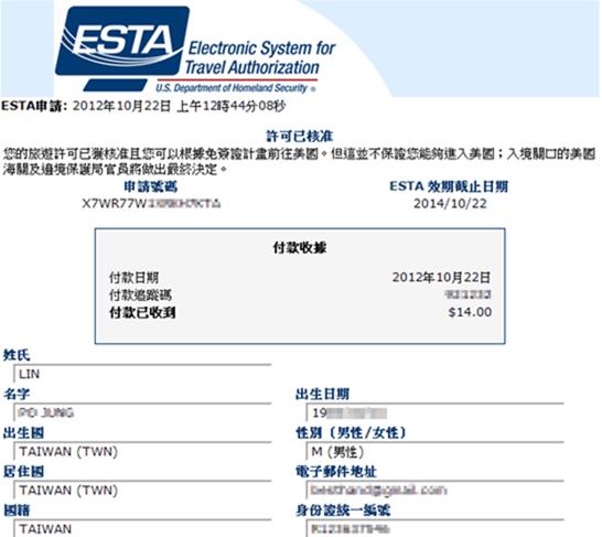 別讓樓上代辦賺走旅費!美國電子旅遊許可 ESTA 申請教學 image_9