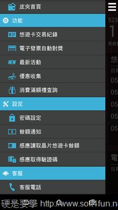 Easy Wallet NFC 悠遊卡消費明細查詢 App 2014-05-21-07.41.48