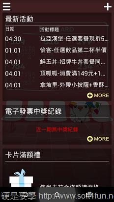 Easy Wallet NFC 悠遊卡消費明細查詢 App 2014-05-21-09.51.00