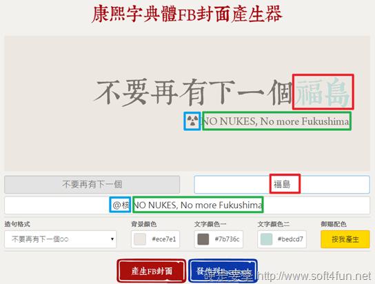康熙字典fb封面圖片產生器